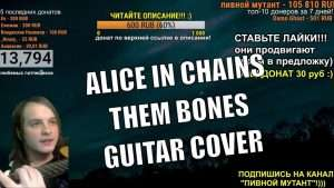 Alice In Chains Them Bones (guitar cover) 2018 Видео