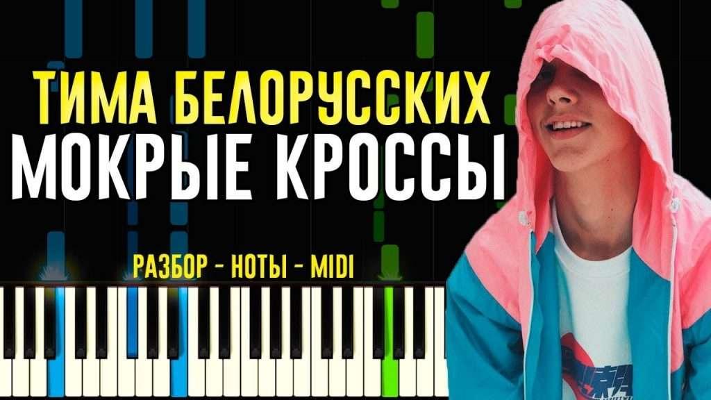 na-pianino-video