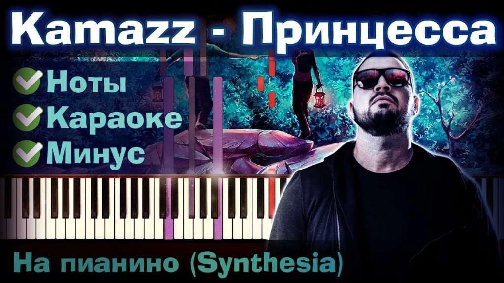 Kamazz - Принцесса | На пианино | Synthesia разбор| Как играть?| Instrumental + Караоке + Ноты Видео
