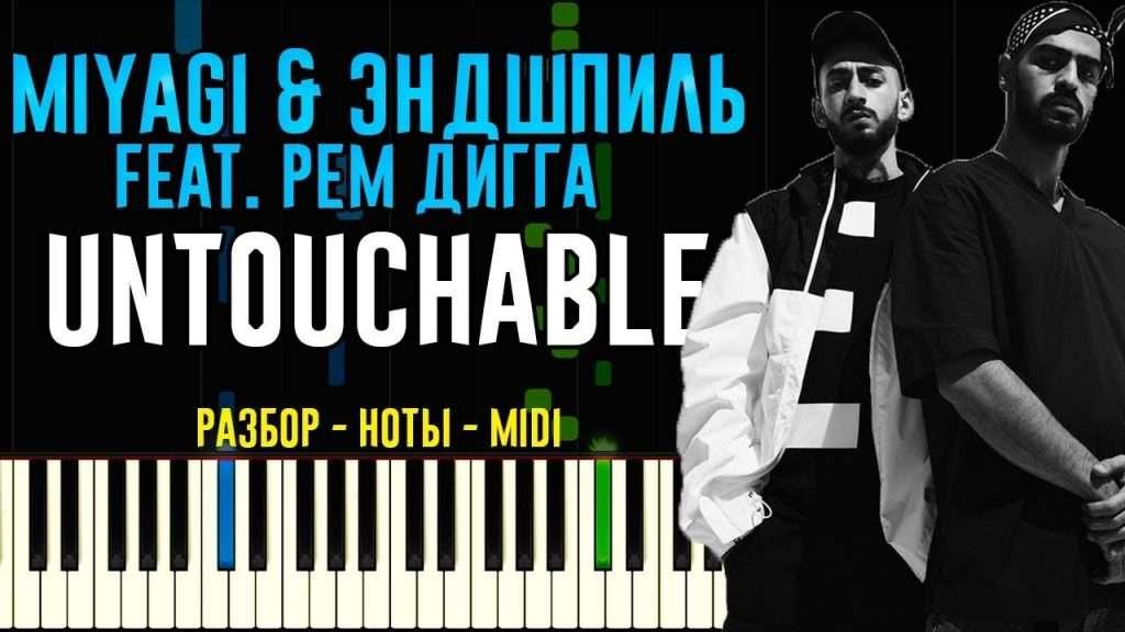 Miyagi & Эндшпиль feat. Рем Дигга - Untouchable   На Пианино   Ноты Видео