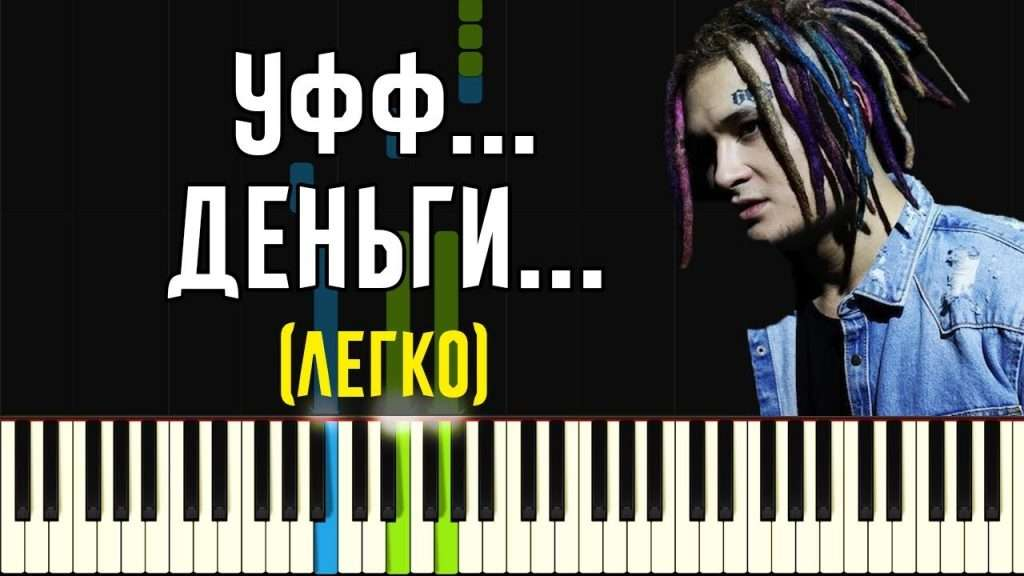 MORGENSHTERN - Уфф... Деньги...   Легко на Пианино Видео