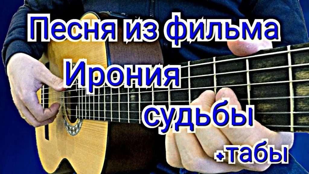 """Как играть на гитаре песню из фильма """"Ирония судьбы"""" - Никого не будет в доме (+табы) Видео"""