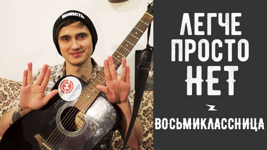 Как Играть КИНО (ЦОЙ) - ВОСЬМИКЛАССНИЦА Песня на Гитаре для Начинающих (3 Простых Способа) Видео