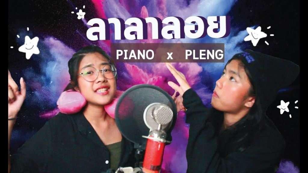 The TOYS - ลาลาลอย (100%) [Cover by Piano&Pleng] Видео