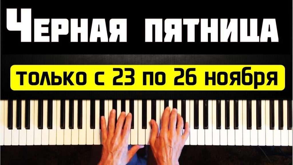 Черная пятница. Уроки игры на фортепиано, ноты Видео