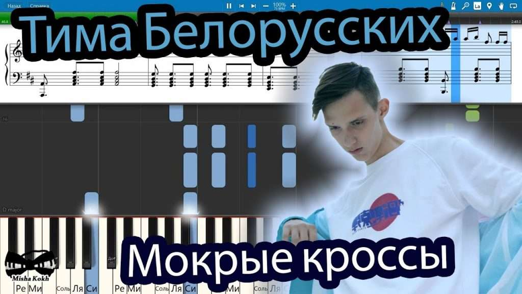 Тима Белорусских - Мокрые кроссы (на пианино Synthesia cover) Ноты и MIDI Видео