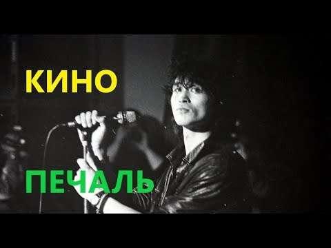 КИНО (Виктор Цой) - ПЕЧАЛЬ /cover/ как играть на гитаре Видео