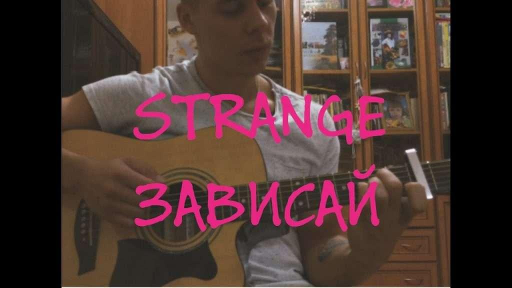 STRANGE - ЗАВИСАЙ НА ГИТАРЕ /ACOUSTIC COVER Видео
