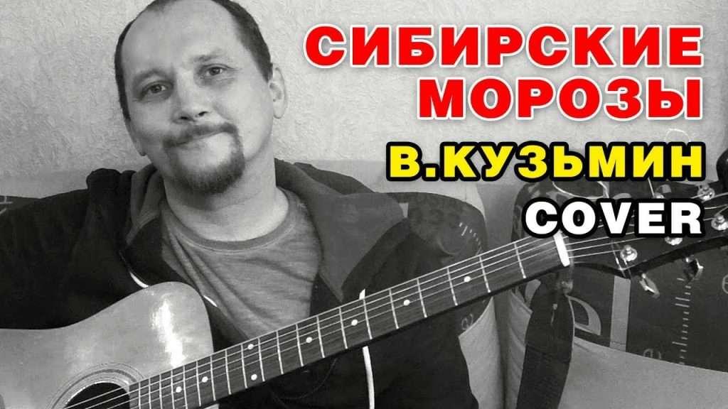 СИБИРСКИЕ МОРОЗЫ - В. КУЗЬМИН (COVER НА ГИТАРЕ) Видео