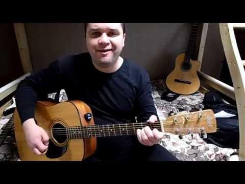 Рейп ми - Нирвана (разбор на гитаре, акорды) Видео