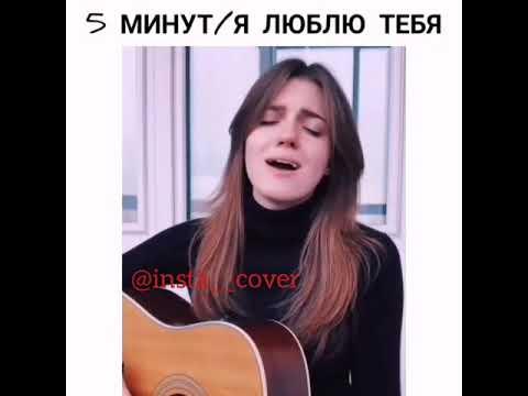 5 МИНУТ & Я ЛЮБЛЮ ТЕБЯ - RAUF & FAIK (КАВЕР) НА ГИТАРЕ Видео