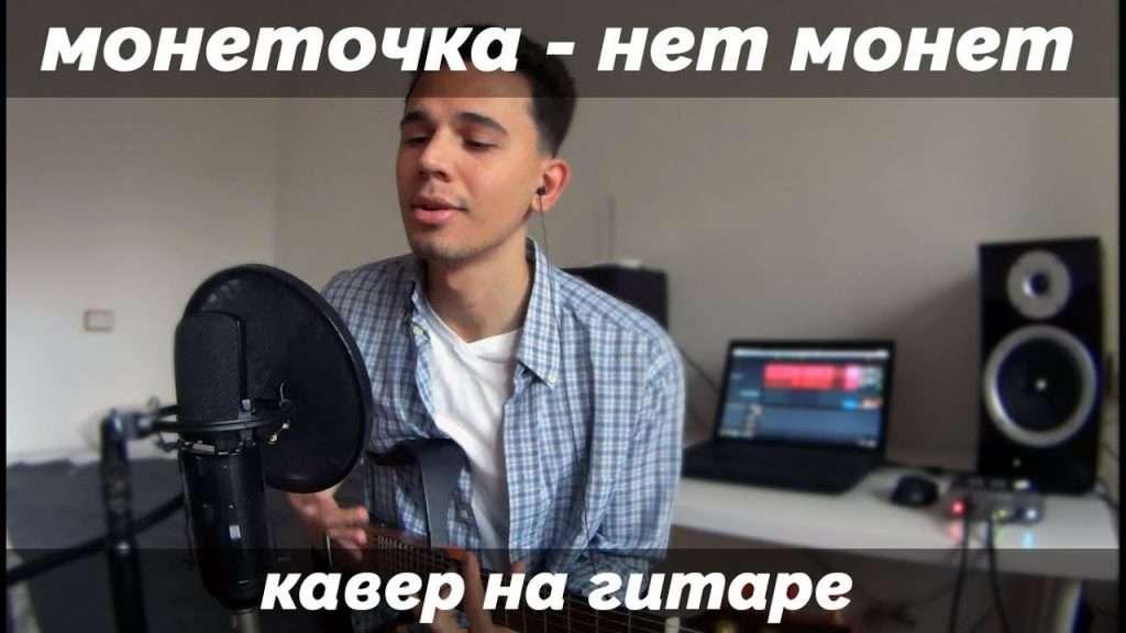 Монеточка - Нет монет (кавер на гитаре) Видео