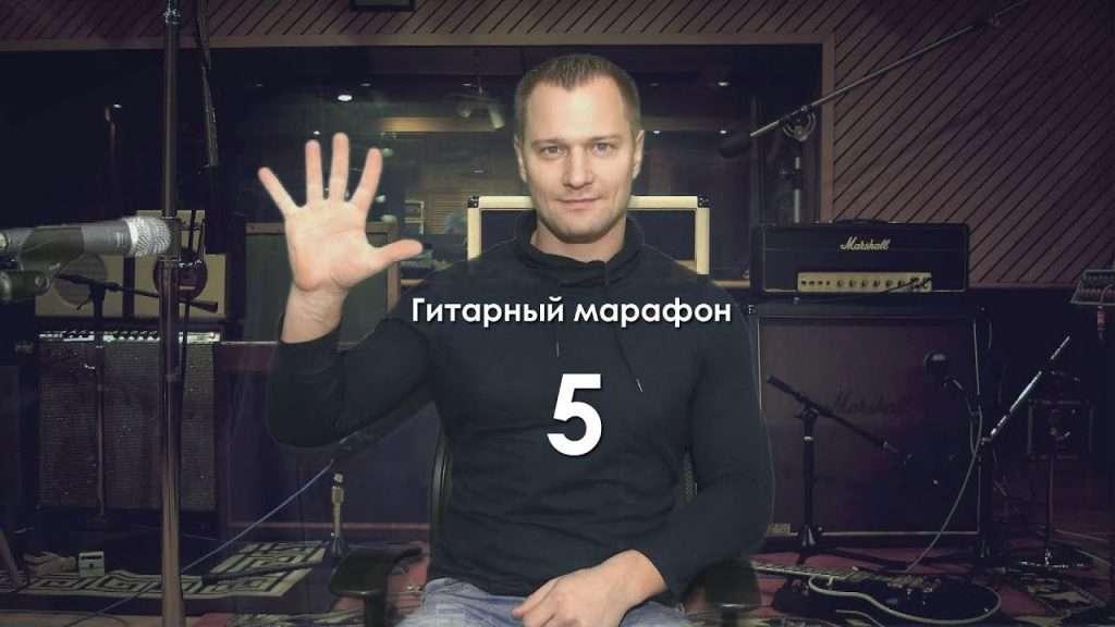 5 Гитарный марафон Видео