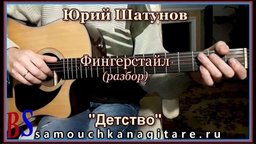 Юрий Шатунов - Детство (Фингерстайл) - Разбор на гитаре, Аккорды, кавер Видео
