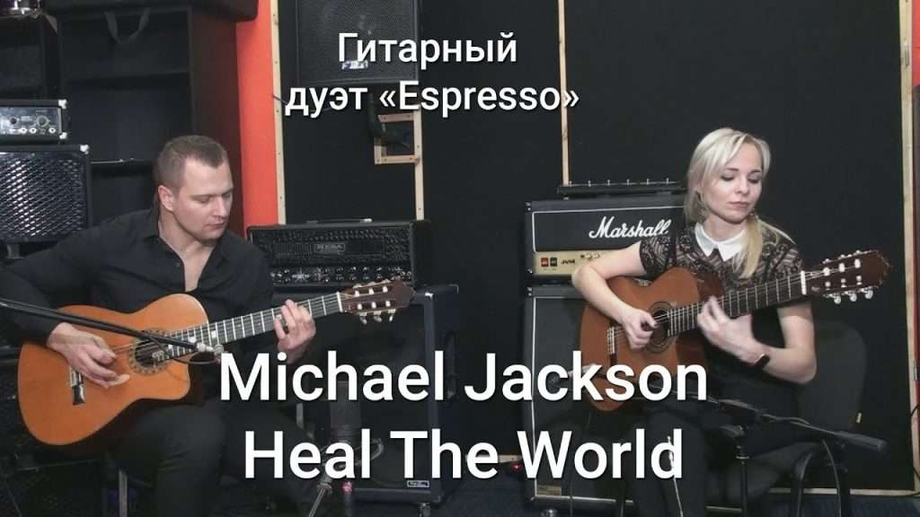 Michael Jackson - Heal The World Видео