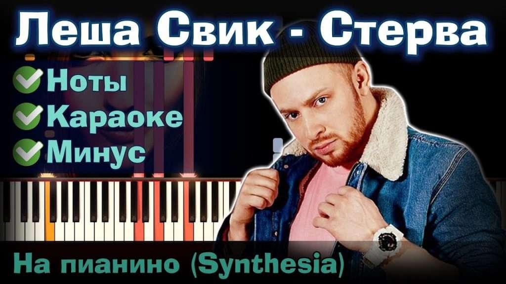 Леша Свик - Стерва | На пианино | Synthesia разбор | Как играть?| Instrumental + Караоке + Ноты Видео