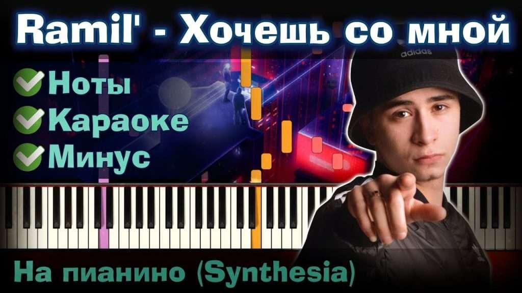 Ramil - Хочешь со мной | На пианино | Synthesia разбор| Как играть?| Instrumental + Караоке + Ноты Видео
