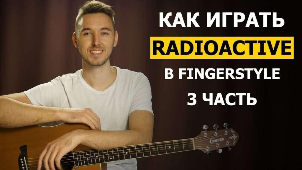 Как играть: IMAGINE DRAGONS - RADIOACTIVE в фингерстайле на гитаре | Часть 3 Видео