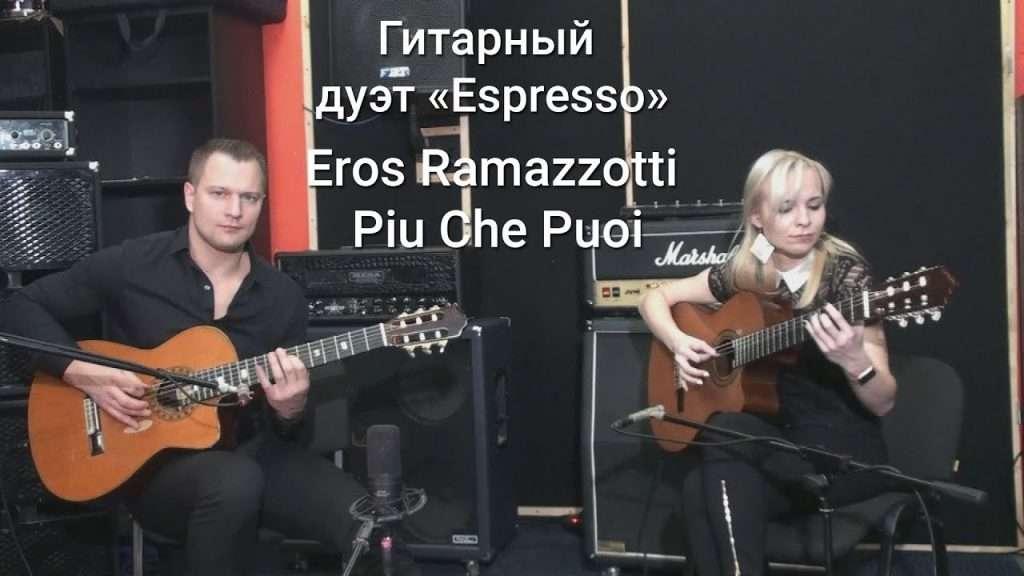 Eros Ramazotti - Piu Che Puoi Видео