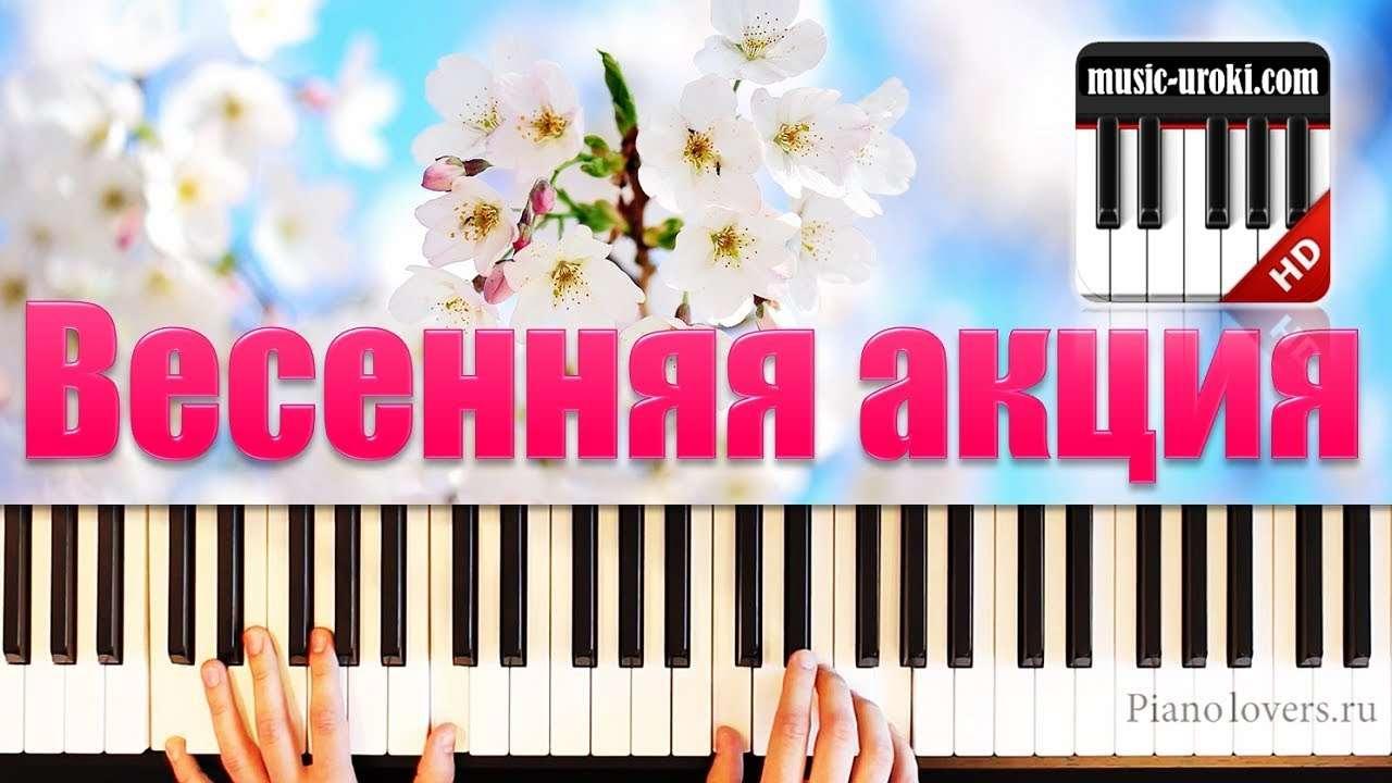 Весенняя акция. Уроки игры на пианино Видео