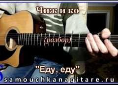 Чиж и ко — Еду еду — Аккорды, Разбор песни на гитаре (кавер) Видео