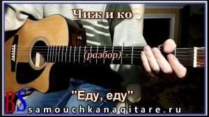 Чиж и ко - Еду еду - Аккорды, Разбор песни на гитаре (кавер) Видео