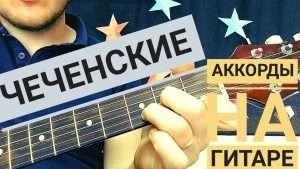 Чеченские АККОРДЫ на гитаре (как играть, разбор) 🔽 Видео