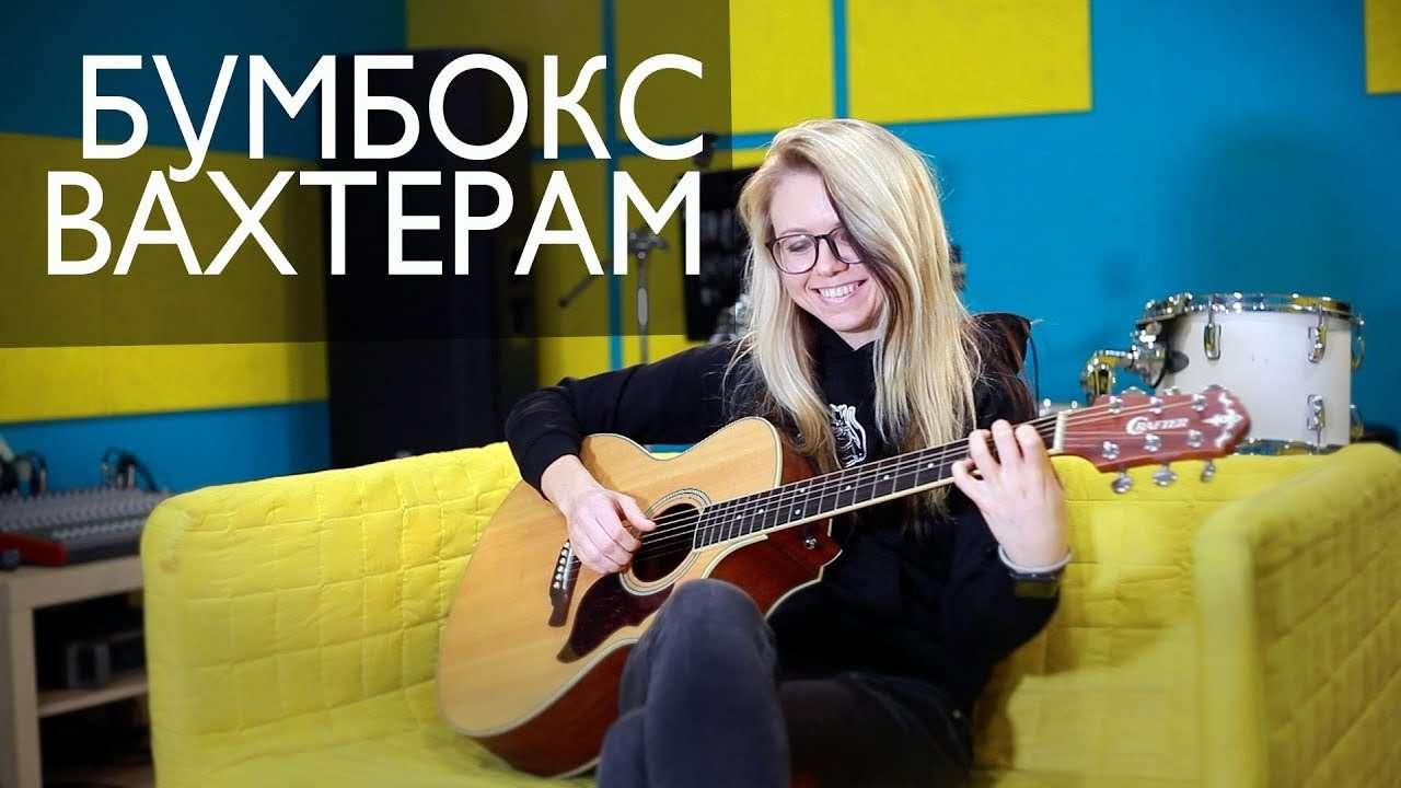 Как играть БУМБОКС - ВАХТЕРАМ /разбор/аккорды/бой/табулатура/домашнее обучение Видео