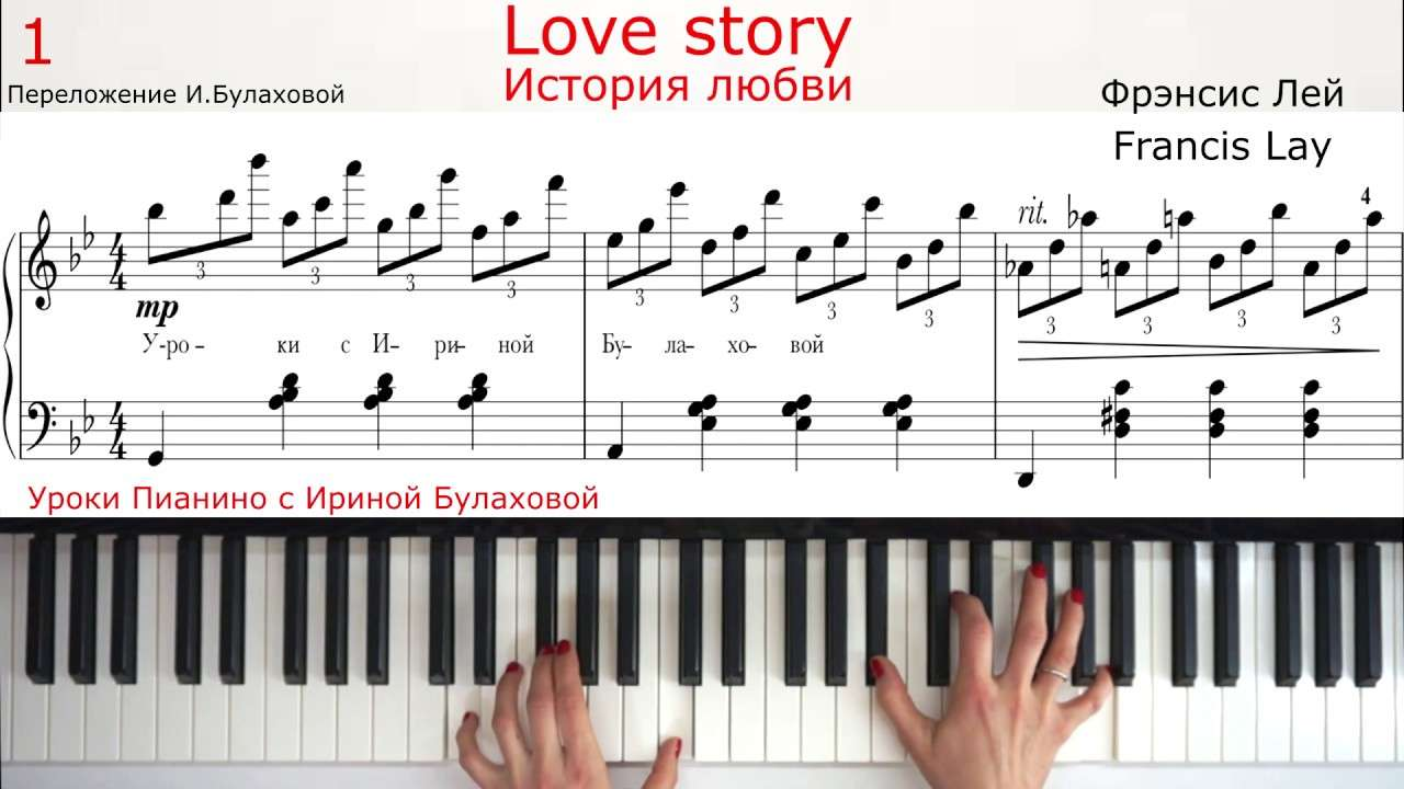 LOVE STORY ИСТОРИЯ ЛЮБВИ Piano на пианино ноты Фрэнсис Лей Francis Lay Очень красивая музыка пианино Видео