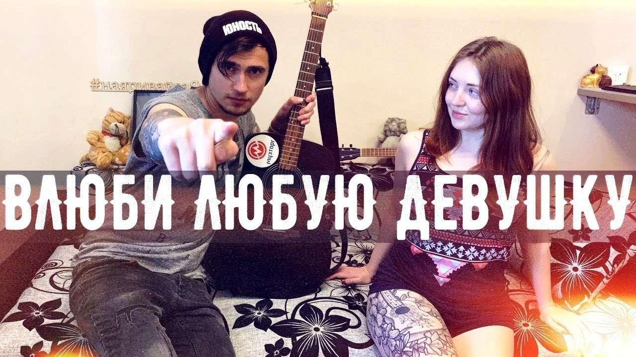 Эту песню на гитаре девушки обожают (Красивая песня под гитару) Видео