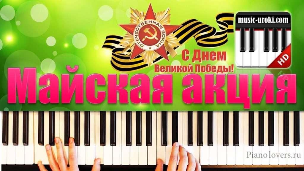 Майская акция! Уроки игры на пианино, ноты Видео